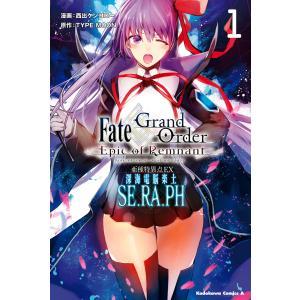 【初回50%OFFクーポン】Fate/Grand Order ‐Epic of Remnant‐ 亜種特異点EX 深海電脳楽土 SE.RA.PH (|ebookjapan