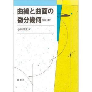 曲線と曲面の微分幾何(改訂版) 電子書籍版 / 小林昭七 ebookjapan