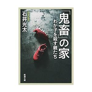 「鬼畜」の家―わが子を殺す親たち―(新潮文庫) 電子書籍版 / 石井光太|ebookjapan