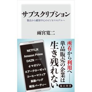 サブスクリプション 製品から顧客中心のビジネスモデルヘ 電子書籍版 / 著者:雨宮寛二|ebookjapan