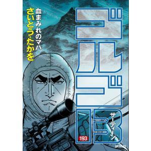 ゴルゴ13 (193) 電子書籍版 / さいとう・たかを|ebookjapan