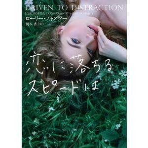 【初回50%OFFクーポン】恋に落ちるスピードは 電子書籍版 / ローリー・フォスター 翻訳:岡本香 ebookjapan