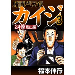 賭博堕天録カイジ 24億脱出編 (3) 電子書籍版 / 福本伸行|ebookjapan