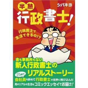 半熟行政書士! 電子書籍版 / シバキヨ|ebookjapan