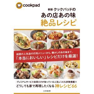 【新版】クックパッドのあの店あの味絶品レシピ 電子書籍版 / クックパッド株式会社 ebookjapan
