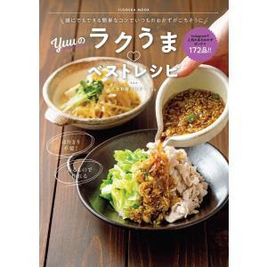 誰にでもできる簡単なコツでいつものおかずがごちそうに Yuuのラクうまベストレシピ 電子書籍版 / Yuu|ebookjapan