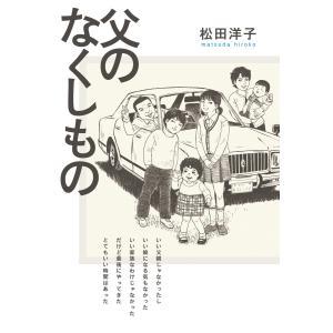 父のなくしもの 電子書籍版 / 著者:松田洋子|ebookjapan