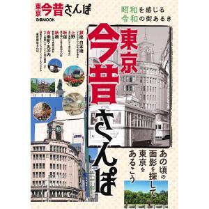 ぴあMOOK 東京今昔さんぽ 電子書籍版 / ぴあMOOK編集部|ebookjapan