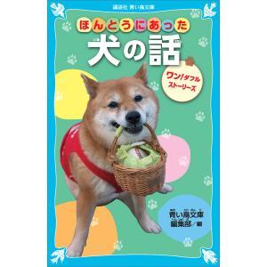 ほんとうにあった犬の話 ワン!ダフルストーリーズ 電子書籍版 / 青い鳥文庫編集部|ebookjapan