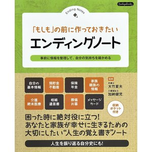 「もしも」の前に作っておきたい エンディングノート 電子書籍版 / 加納健児/大竹夏夫