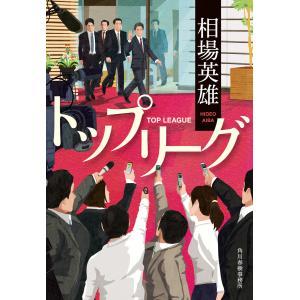 トップリーグ 電子書籍版 / 著者:相場英雄|ebookjapan
