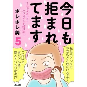 今日も拒まれてます〜セックスレス・ハラスメント 嫁日記〜 (5) 電子書籍版 / ポレポレ美|ebookjapan