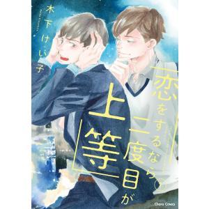 恋をするなら二度目が上等 (1) 【SS付き電子限定版】 電子書籍版 / 木下けい子|ebookjapan