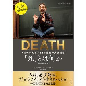 「死」とは何か イェール大学で23年連続の人気講義 完全翻訳版 電子書籍版 / 著:シェリー・ケーガ...