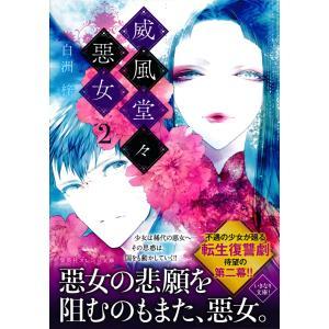 威風堂々惡女 2 電子書籍版 / 白洲 梓/蔀 シャロン|ebookjapan