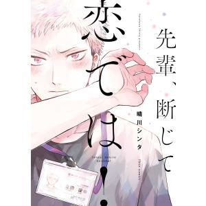 先輩、断じて恋では!【電子特別版】 電子書籍版 / 著者:晴川シンタ|ebookjapan