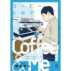 コーヒーとボク 漫画家に挫折したボクが22歳で起業してコーヒー屋になるまで 電子書籍版 / 相原民人|ebookjapan
