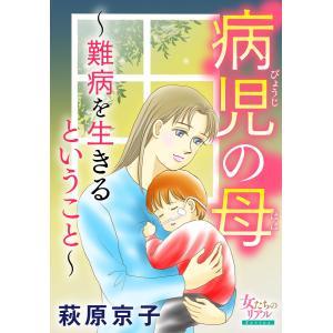 【初回50%OFFクーポン】病児の母〜難病を生きるということ〜 電子書籍版 / 萩原京子|ebookjapan