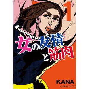 【初回50%OFFクーポン】女の友情と筋肉 (1) 電子書籍版 / KANA|ebookjapan