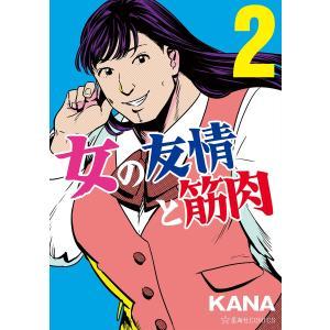 【初回50%OFFクーポン】女の友情と筋肉 (2) 電子書籍版 / KANA|ebookjapan