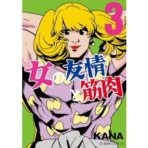 【初回50%OFFクーポン】女の友情と筋肉 (3) 電子書籍版 / KANA ebookjapan
