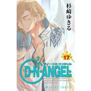 D・N・ANGEL (17) 電子書籍版 / 著者:杉崎ゆきる