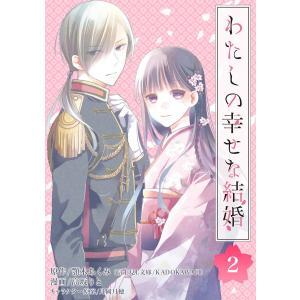 わたしの幸せな結婚【分冊版】 (2) 電子書籍版 ebookjapan