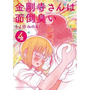 金剛寺さんは面倒臭い (4) 電子書籍版 / とよ田みのる