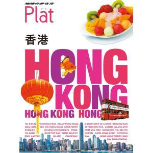 地球の歩き方 Plat20 香港 電子書籍版 / 編:地球の歩き方編集室