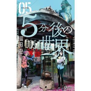 【初回50%OFFクーポン】5分後の世界 (5) 電子書籍版 / 福田宏|ebookjapan
