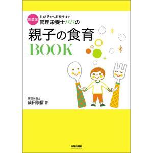 新装版 管理栄養士パパの親子の食育BOOK 電子書籍版 著:成田崇信の商品画像|ナビ
