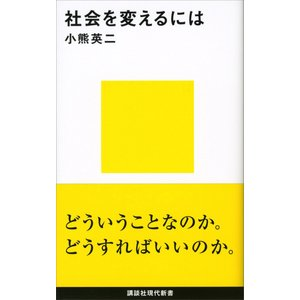 社会を変えるには 電子書籍版 / 小熊英二|ebookjapan
