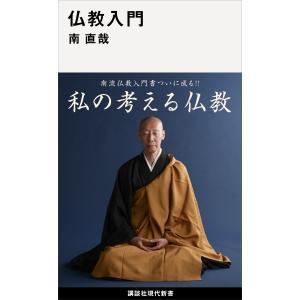 仏教入門 電子書籍版 / 南直哉|ebookjapan