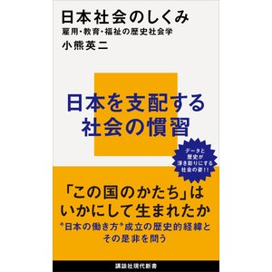 日本社会のしくみ 雇用・教育・福祉の歴史社会学 電子書籍版 / 小熊英二|ebookjapan