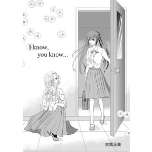 I know, you know… 電子書籍版 / 古紫正美|ebookjapan
