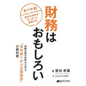 財務はおもしろい 電子書籍版 / good.book編集部/壁谷英薫|ebookjapan