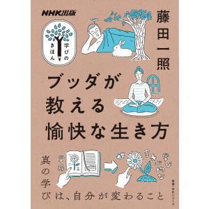 ブッダが教える愉快な生き方 電子書籍版 / 藤田一照(著)|ebookjapan
