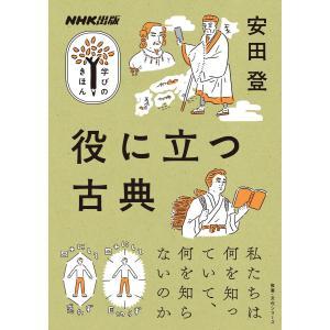 役に立つ古典 電子書籍版 / 安田登(著)|ebookjapan