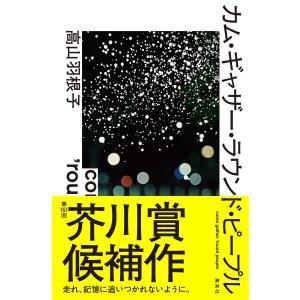 カム・ギャザー・ラウンド・ピープル 電子書籍版 / 高山羽根子|ebookjapan
