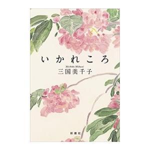 いかれころ 電子書籍版 / 三国美千子