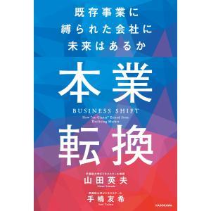 著者:山田英夫 著者:手嶋友希 出版社:KADOKAWA 提供開始日:2019/07/19 タグ:趣...
