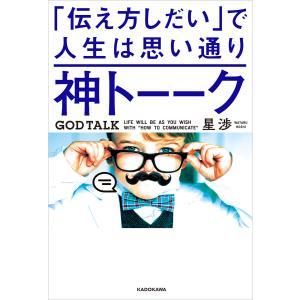 神トーーク 「伝え方しだい」で人生は思い通り 電子書籍版 / 著者:星渉|ebookjapan