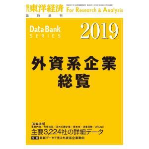 外資系企業総覧 2019年版 電子書籍版 / 編:東洋経済新報社|ebookjapan