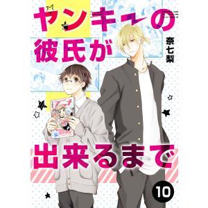 ヤンキーの彼氏が出来るまで 第10話 電子書籍版 / 著:奈七梨|ebookjapan