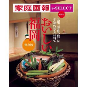 家庭画報 e-SELECT編集部 出版社:世界文化社 ページ数:25 提供開始日:2019/07/1...