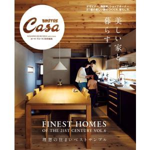 Casa BRUTUS特別編集 美しい家と暮らす。 電子書籍版 / カーサブルータス編集部