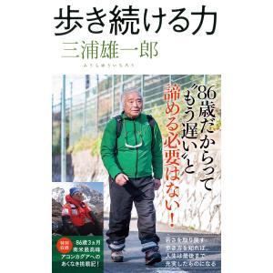 歩き続ける力 電子書籍版 / 三浦雄一郎