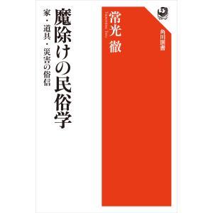 魔除けの民俗学 家・道具・災害の俗信 電子書籍版 / 著者:常光徹|ebookjapan