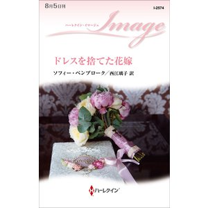 ドレスを捨てた花嫁 電子書籍版 / ソフィー・ペンブローク 翻訳:西江璃子 ebookjapan