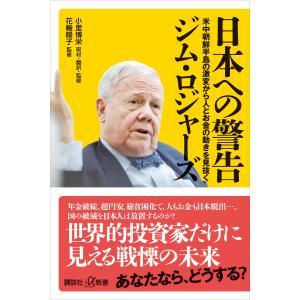 【初回50%OFFクーポン】日本への警告 米中朝鮮半島の激変から人とお金の動きを見抜く 電子書籍版 ebookjapan